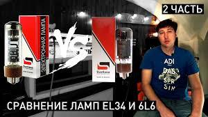 2 pt. <b>EL34</b> VS 6L6 Сравнение ламп Amp Tube comparison - YouTube
