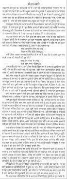 english  kid and for kids on pinterestfor kids  middot  ram navami essay in hindi