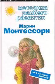 Методика раннего развития Марии Монтессори: От 6 месяцев ...