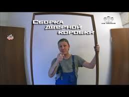 Как собрать <b>дверную</b> коробку - YouTube