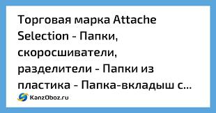 <b>Attache Selection</b>