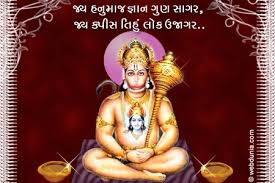 Image result for હનુમાનજી