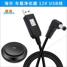 [USD 9.75] Zhenfa Haier <b>car air</b> purifier K1 <b>Q4</b> Q6 Q7 power line ...