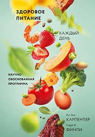 <b>Здоровое питание каждый день</b>: Научно обоснованная ...
