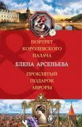 """Книга: """"<b>Ключ Гермеса</b> Трисмегиста. Амулет Великого Слона ..."""