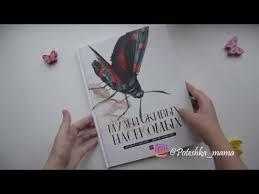 <b>Музей живых насекомых</b>. Франсуа Лассер. МИФ. - YouTube