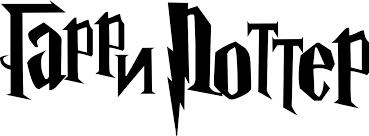 Серия романов о <b>Гарри Поттере</b> — Википедия