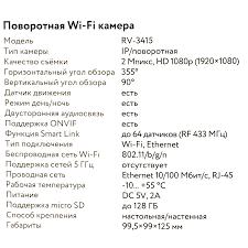 <b>IP</b>-<b>камера</b> поворотная <b>Rubetek</b> RV-3415 с Wi-Fi, Full HD в Москве ...