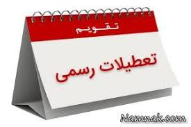 Image result for تعطیلات نوروزی فوتبال