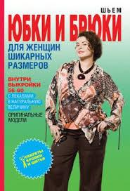 """Книга """"<b>Шьем</b> юбки и брюки для женщин шикарных размеров ..."""