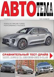 АвтоТема №38 2016 by AFP - issuu
