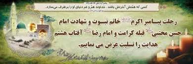 Image result for رحلت پیامبر و شهادت امام حسن