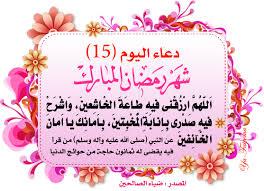 30دعاء ل 30يوما في رمضان المبارك - صفحة 12 Images?q=tbn:ANd9GcSyblLVSs6D9iWFRtF4AbjbRfaiACJX9ZAn-wRTXOTvknVx7K2U