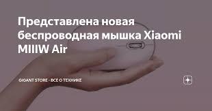 Представлена новая беспроводная <b>мышка Xiaomi MIIIW</b> Air ...