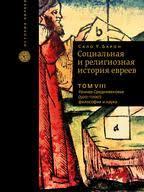 барон сало уиттмайер социальная и религиозная история евреев том 7