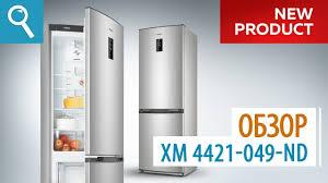 <b>Холодильник ATLANT</b> ХМ 4421-049 <b>ND</b>. Обзор новой модели ...