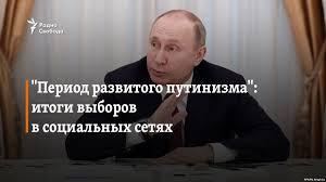 """""""Период развитого путинизма"""": итоги выборов в социальных сетях"""