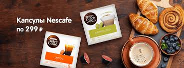 капсулы nescafe dolce gusto lungo 16шт 5219842