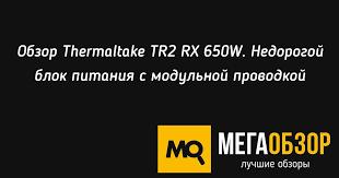 Обзор <b>Thermaltake TR2</b> RX 650W. Недорогой <b>блок питания</b> с ...