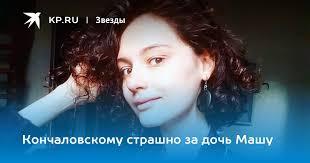 Кончаловскому страшно за дочь Машу