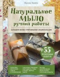 """Книга: """"<b>Натуральное мыло ручной работы</b>. Большая ..."""