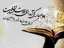 استقبال از ماه رمضان در حدیثی از حضرت رسول (ص)