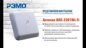 Видеопрезентация панельной <b>WiFi антенны</b> BAS-2301 - YouTube