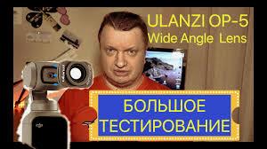 МНЕНИЕ ЭКСПЕРТА | <b>Wide</b> angle <b>Lens</b> - YouTube