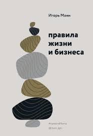 Игорь Манн, <b>Правила жизни и бизнеса</b> – скачать fb2, epub, pdf на ...