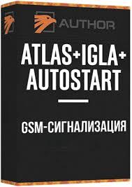 ATLAS + IGLA + AUTOSTART | <b>Противоугонные системы</b> AUTHOR