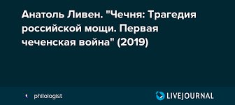 """Анатоль <b>Ливен</b>. """"<b>Чечня</b>: <b>Трагедия</b> российской мощи. Первая ..."""