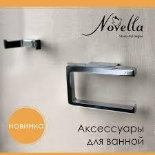 Аксессуары <b>Novella</b>: обзор коллекций