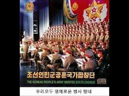 "Soviet march ""Let's go"" ( ""В путь"" 《出发》 ) - <b>korean version</b>"