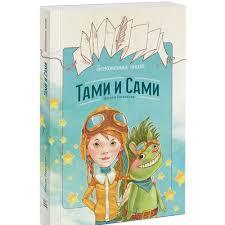 Книга «<b>Бесконечная книга</b>. <b>Тами и</b> Сами», автор Натали ...