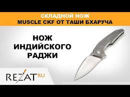 Русские <b>ножи</b> с мировым именем <b>CKF</b> - Custom <b>Knife</b> Factory ...