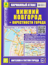 Нижний Новгород. Окрестности города. <b>Карманный атлас</b>