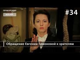 <b>Евгения Тимонова</b>, Звериный оскал патриотизма– слушать ...