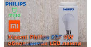 Обновленная <b>LED</b>-<b>лампа</b> Xiaomi <b>Philips E27</b> 9W: шаг вперед или ...