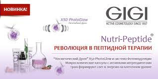 "GIGI ""NUTRI-PEPTIDE"" - Night <b>Cream</b> (<b>Пептидный</b> ночной <b>крем</b>)"