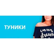 Купить <b>туники</b> женские оптом от 248 ₽ в интернет-магазине ...