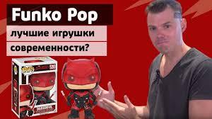 <b>Funko POP</b> - Лучшие игрушки современности? - YouTube