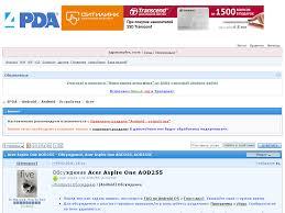 Acer Aspire One AOD255 - Обсуждение - 4PDA