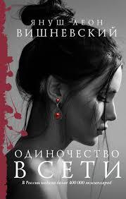 Януш Вишневский, <b>Одиночество в Сети</b> – скачать fb2, epub, pdf ...