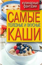 Сергей Кашин - <b>Самые полезные и вкусные</b> каши читать онлайн ...