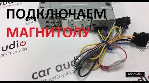 Провода на магнитоле, какие <b>цвета</b> к чему подключать. - YouTube