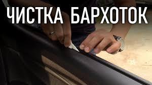 Как почистить <b>бархотки</b> не снимая уплотнитель стекла двери ...