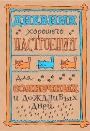 <b>Дневник хорошего настроения</b>. Крафт   Буквоед Арт. 978-5-699 ...