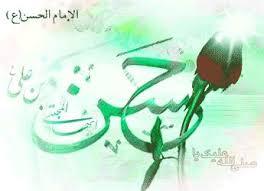مولود اشك و لبخند (امام حسن مجتبي عليه السلام)