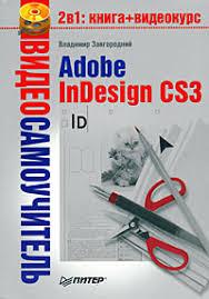 Книга: Adobe InDesign CS3