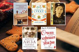 О любви и микроорганизмах: лучшие книжные новинки декабря ...